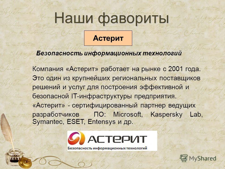 Наши фавориты Компания «Астерит» работает на рынке с 2001 года. Это один из крупнейших региональных поставщиков решений и услуг для построения эффективной и безопасной IT-инфраструктуры предприятия. «Астерит» - сертифицированный партнер ведущих разра