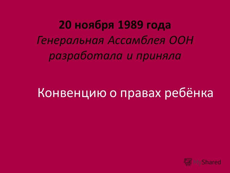 20 ноября 1989 года Генеральная Ассамблея ООН разработала и приняла Конвенцию о правах ребёнка
