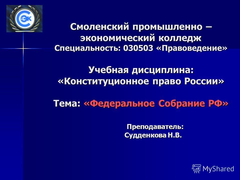«Конституционное право