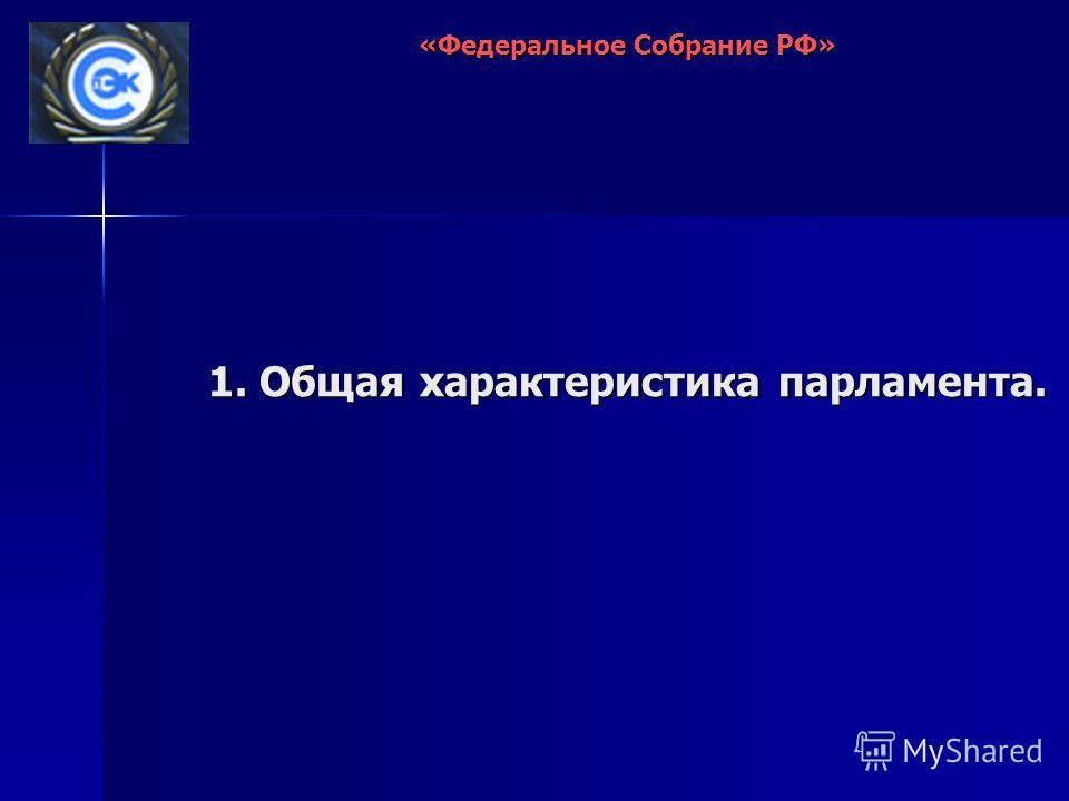 1. Общая характеристика парламента. «Федеральное Собрание РФ»