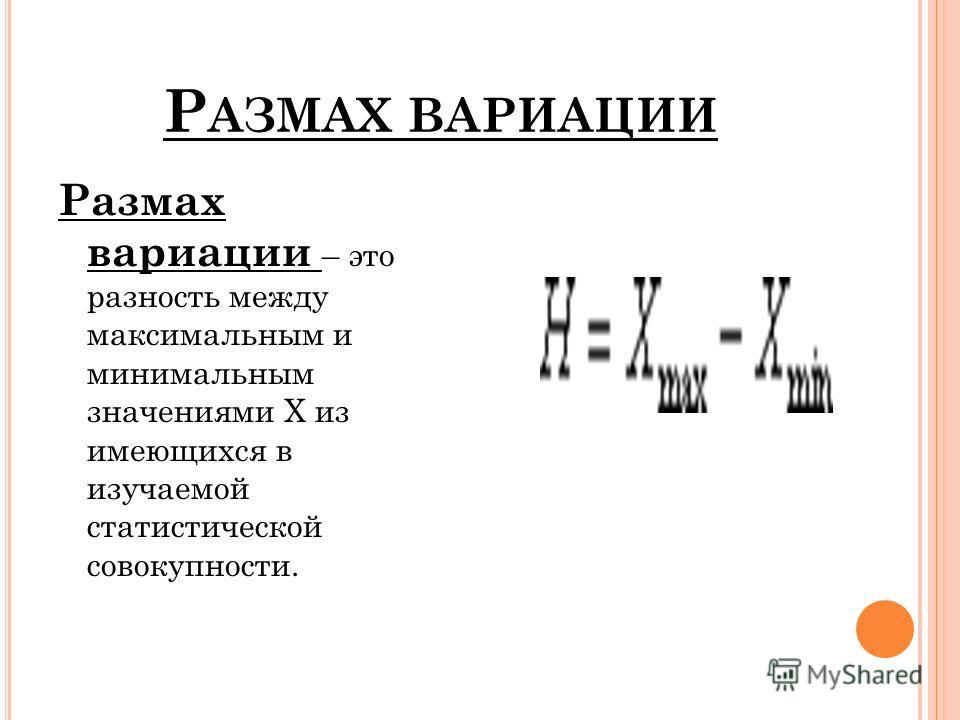 Р АЗМАХ ВАРИАЦИИ Размах вариации – это разность между максимальным и минимальным значениями X из имеющихся в изучаемой статистической совокупности.