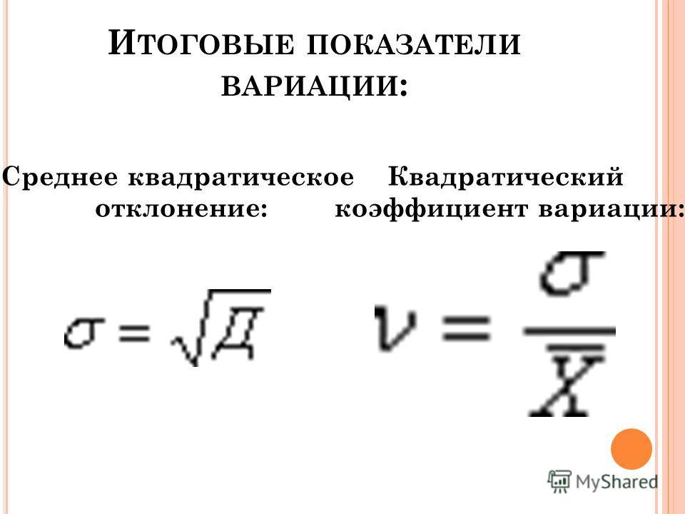 И ТОГОВЫЕ ПОКАЗАТЕЛИ ВАРИАЦИИ : Среднее квадратическое отклонение: Квадратический коэффициент вариации: