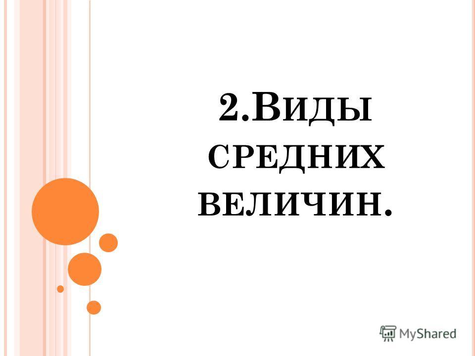 2.В ИДЫ СРЕДНИХ ВЕЛИЧИН.