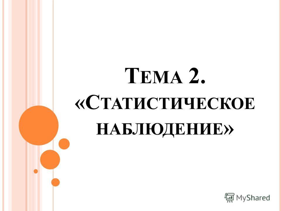 Т ЕМА 2. «С ТАТИСТИЧЕСКОЕ НАБЛЮДЕНИЕ »