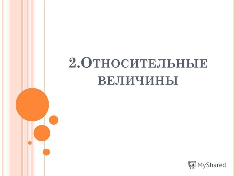 2.О ТНОСИТЕЛЬНЫЕ ВЕЛИЧИНЫ