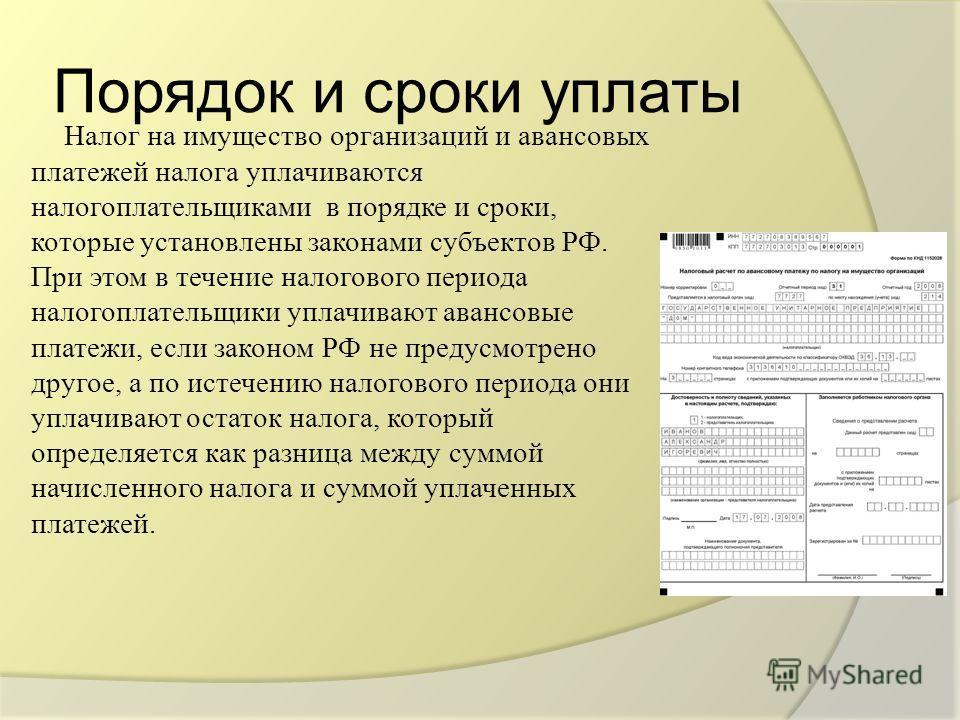 Налог на прибыль срок уплаты