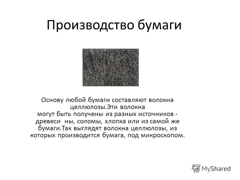 Реферат на тему производство бумаги 1722