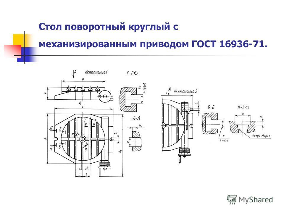 Стол поворотный круглый с механизированным приводом ГОСТ 16936-71.