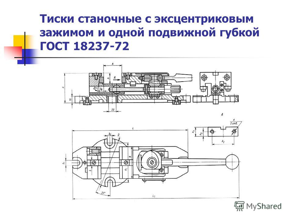 Тиски станочные с эксцентриковым зажимом и одной подвижной губкой ГОСТ 18237-72