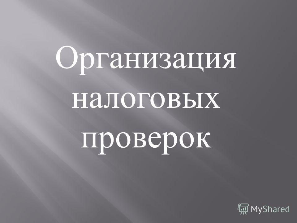 Организация налоговых проверок