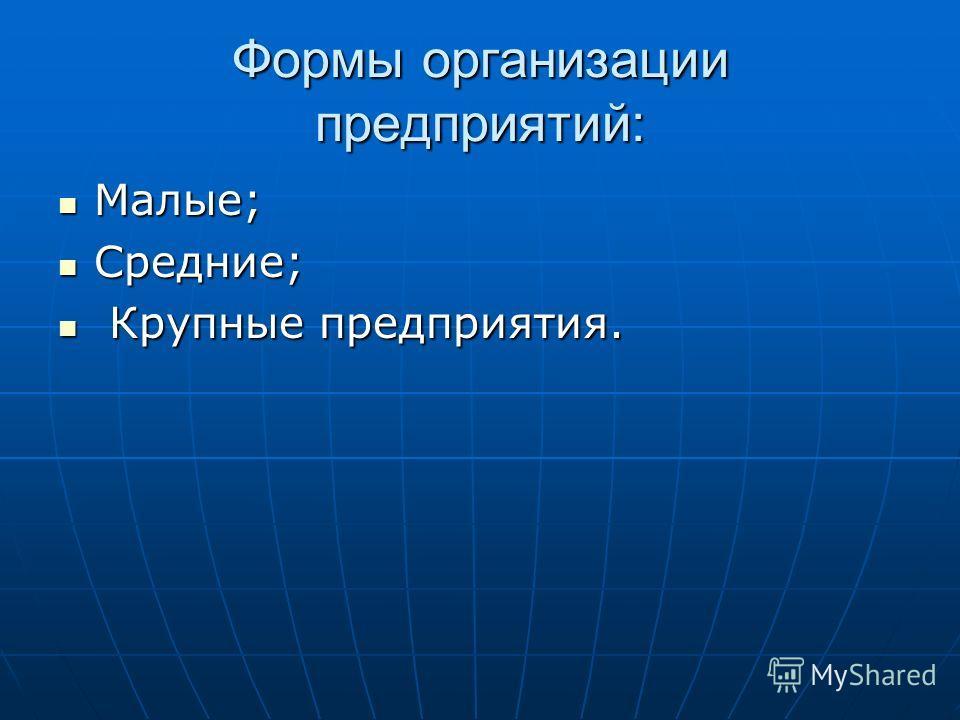 Формы организации предприятий: Малые; Малые; Средние; Средние; Крупные предприятия. Крупные предприятия.