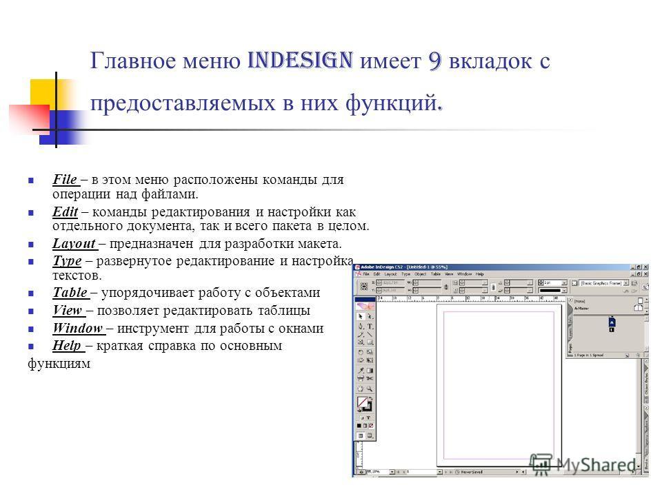 Скачать программу publisher верстка газета