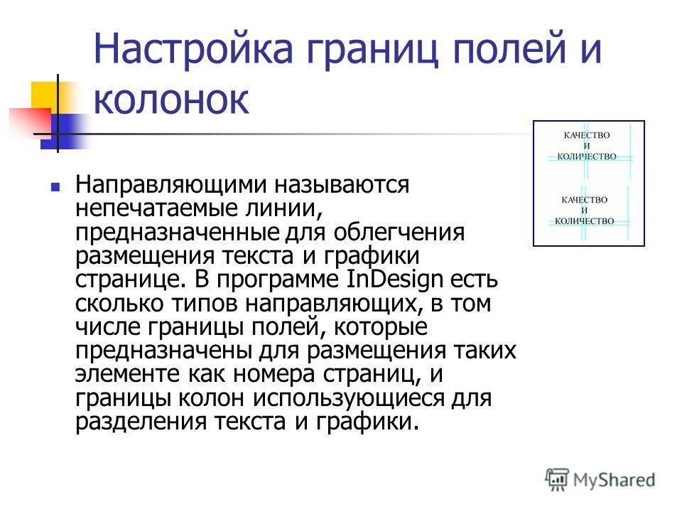 Настройка границ полей и колонок Направляющими называются непечатаемые линии, предназначенные для облегчения размещения текста и графики странице. В программе InDesign есть сколько типов направляющих, в том числе границы полей, которые предназначены