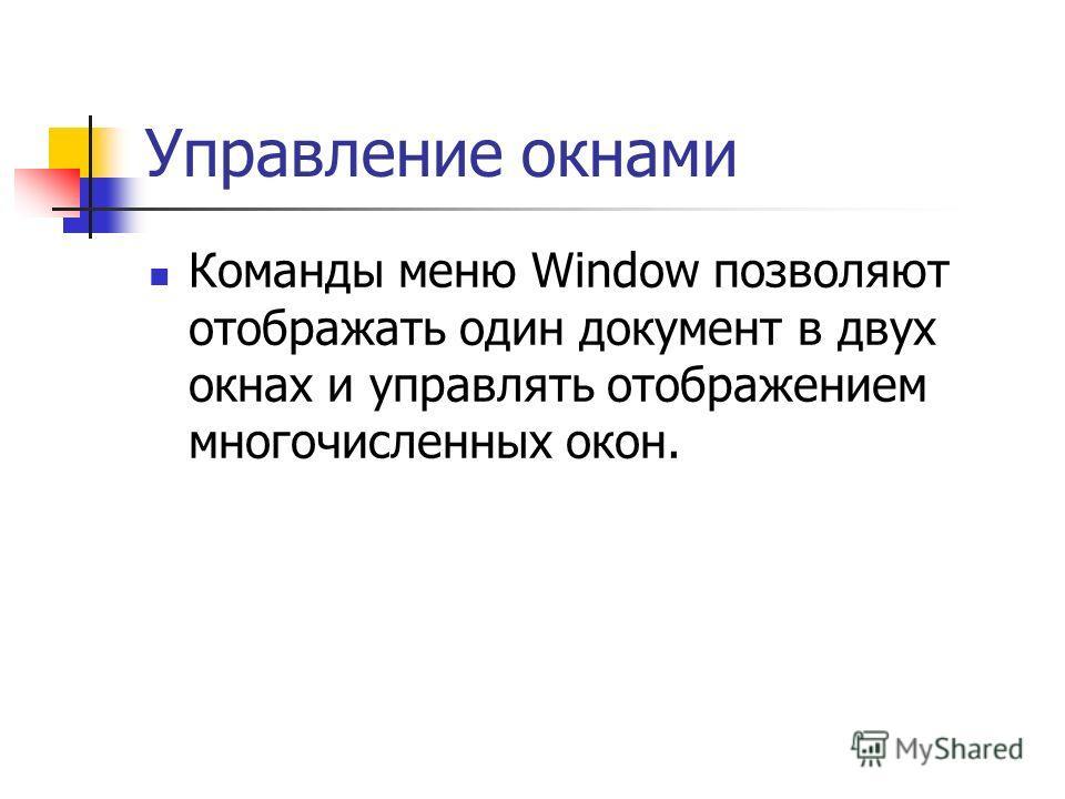 Управление окнами Команды меню Window позволяют отображать один документ в двух окнах и управлять отображением многочисленных окон.