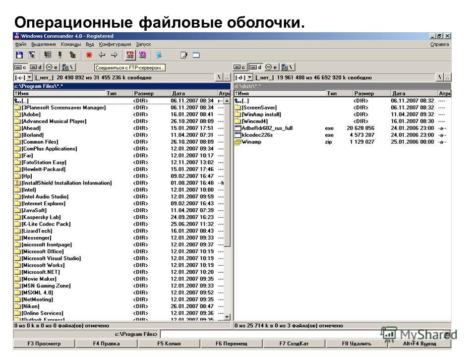 17 Операционные файловые оболочки.