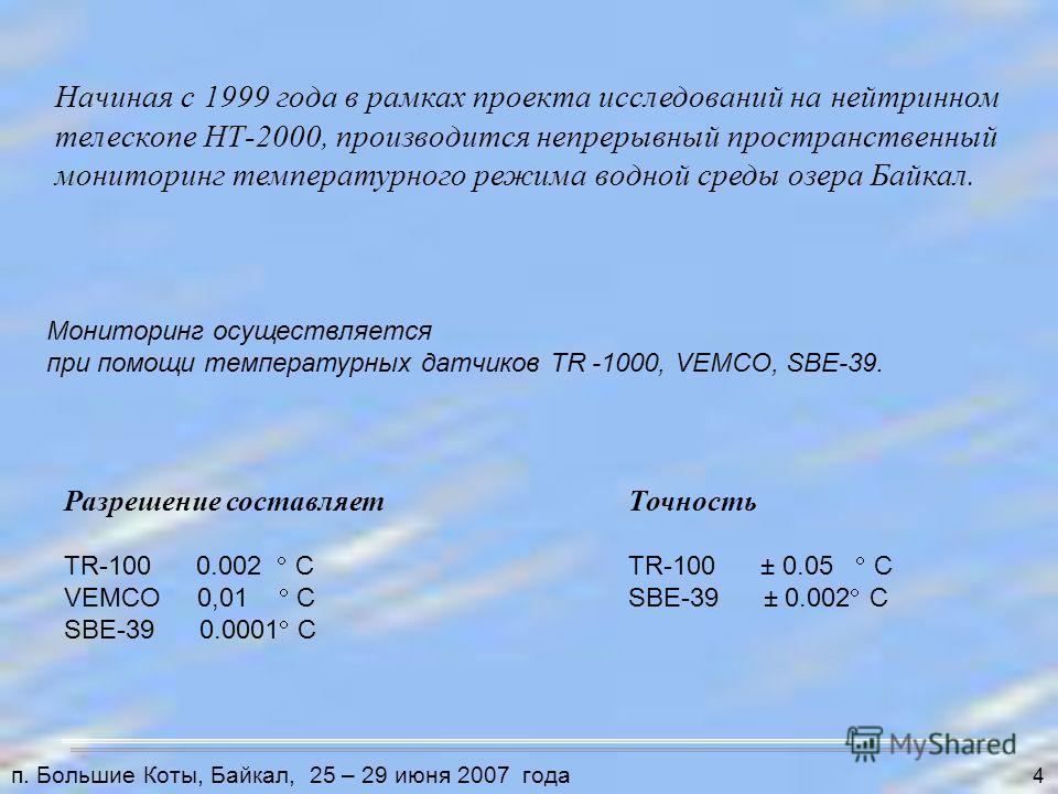 4 Мониторинг осуществляется при помощи температурных датчиков TR -1000, VEMCO, SBE-39. Разрешение составляет TR-100 0.002 С VEMCO 0,01 С SBE-39 0.0001 С Точность TR-100 ± 0.05 С SBE-39 ± 0.002 С п. Большие Коты, Байкал, 25 – 29 июня 2007 года Начиная