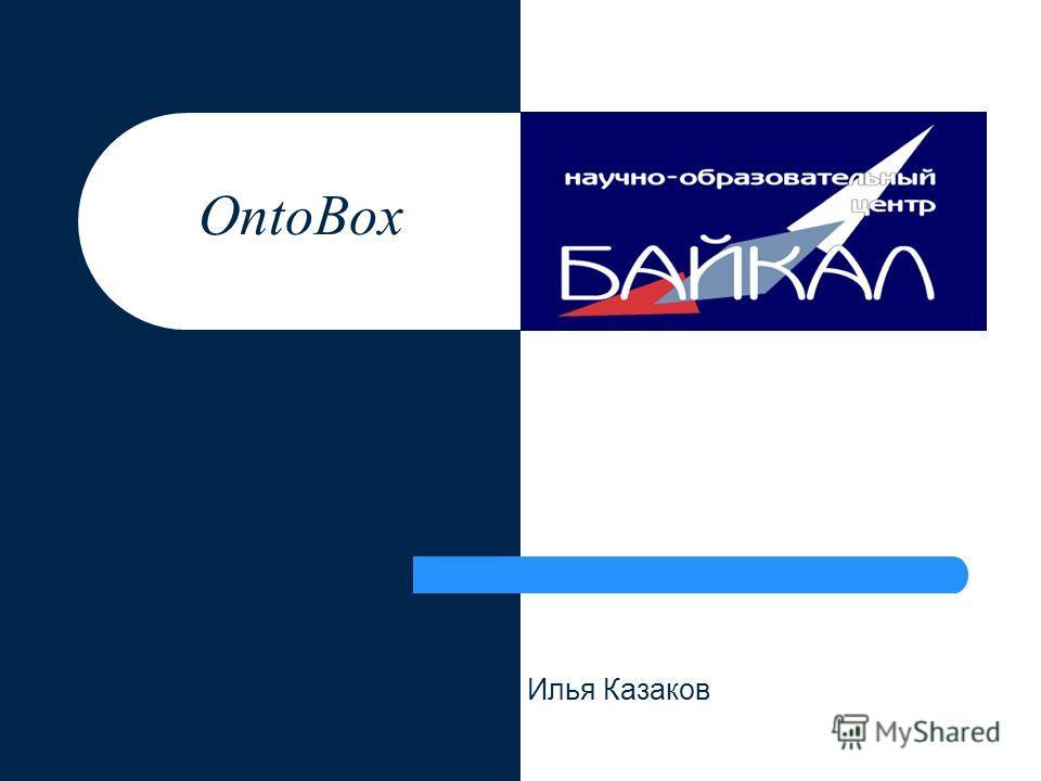 Илья Казаков OntoBox