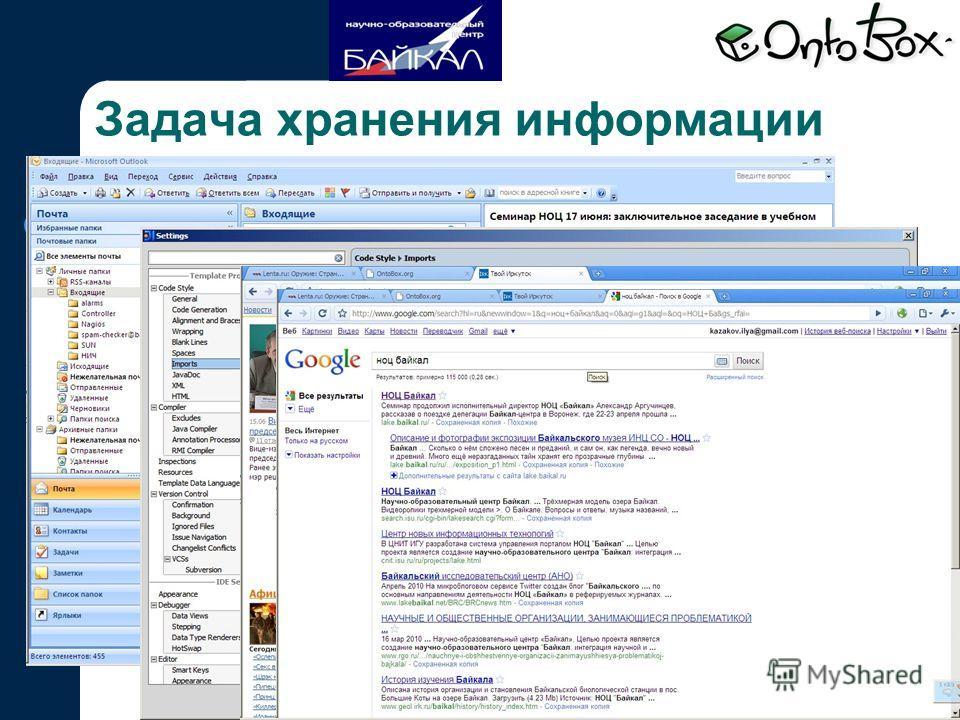 Задача хранения информации