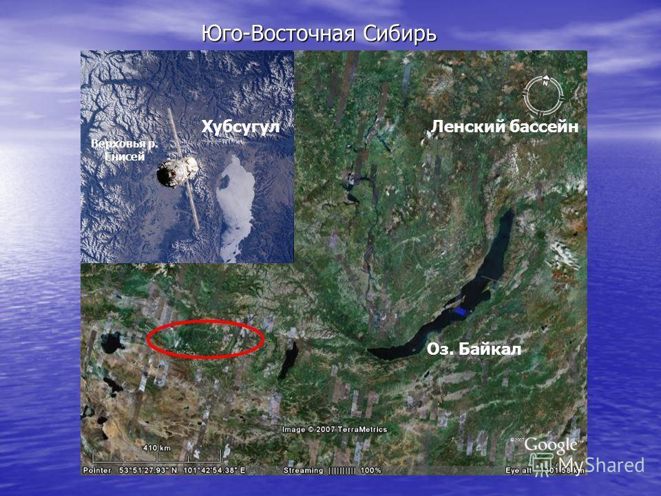 Юго-Восточная Сибирь Хубсугул Верховья р. Енисей Ленский бассейн Оз. Байкал
