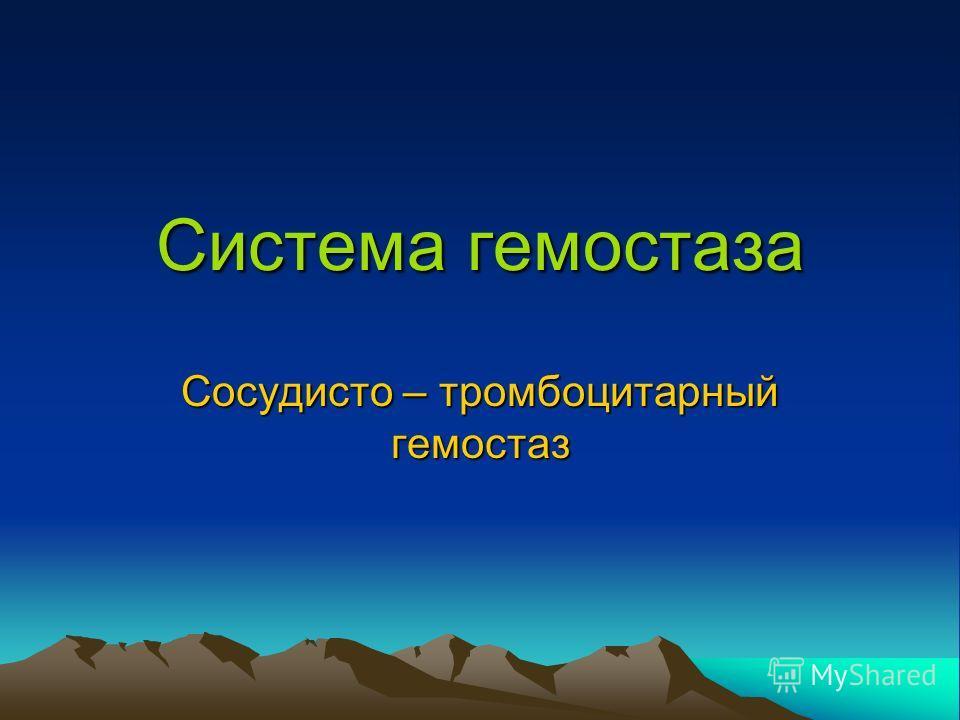 Система гемостаза Сосудисто – тромбоцитарный гемостаз