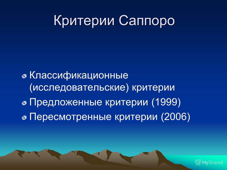 Критерии Саппоро Классификационные (исследовательские) критерии Предложенные критерии (1999) Пересмотренные критерии (2006)