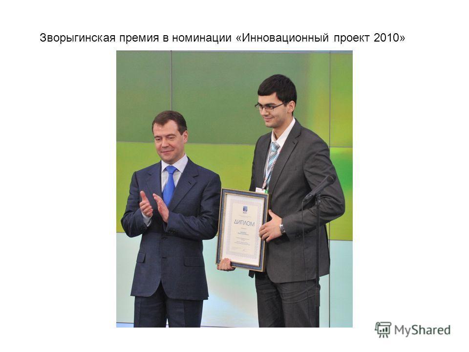 Зворыгинская премия в номинации «Инновационный проект 2010»