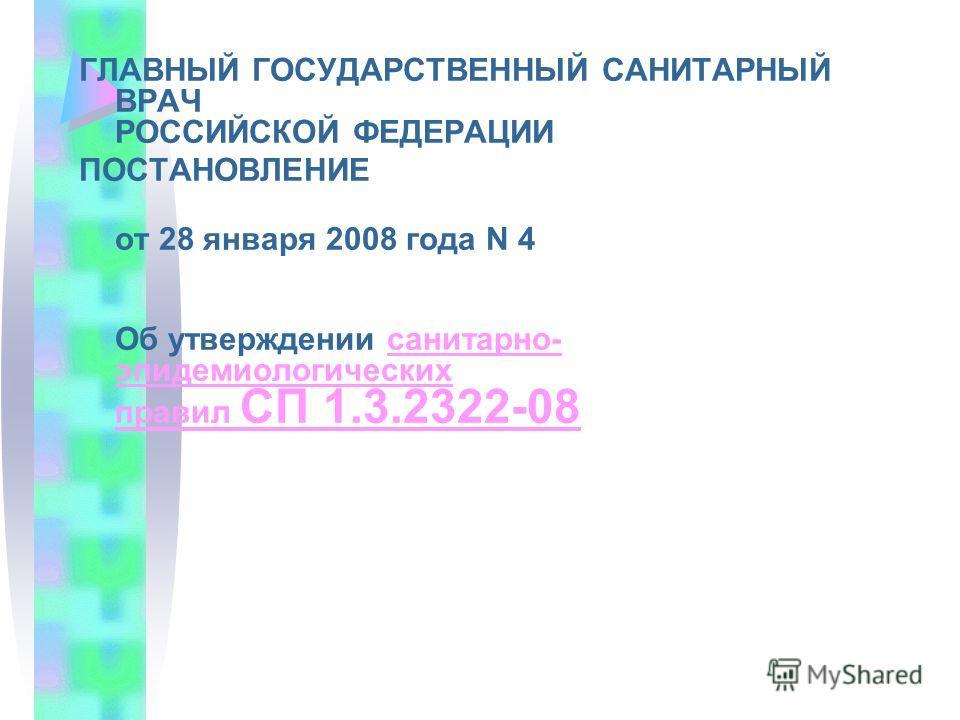 ГЛАВНЫЙ ГОСУДАРСТВЕННЫЙ САНИТАРНЫЙ ВРАЧ РОССИЙСКОЙ ФЕДЕРАЦИИ ПОСТАНОВЛЕНИЕ от 28 января 2008 года N 4 Об утверждении санитарно- эпидемиологических правил СП 1.3.2322-08санитарно- эпидемиологических правил СП 1.3.2322-08