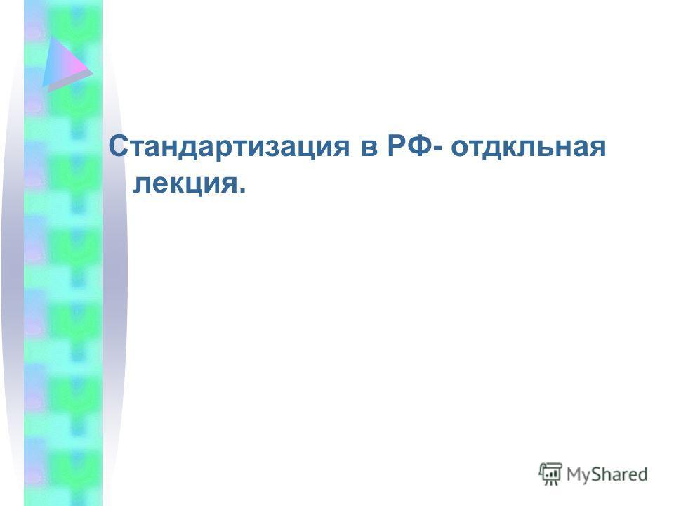 Стандартизация в РФ- отдкльная лекция.