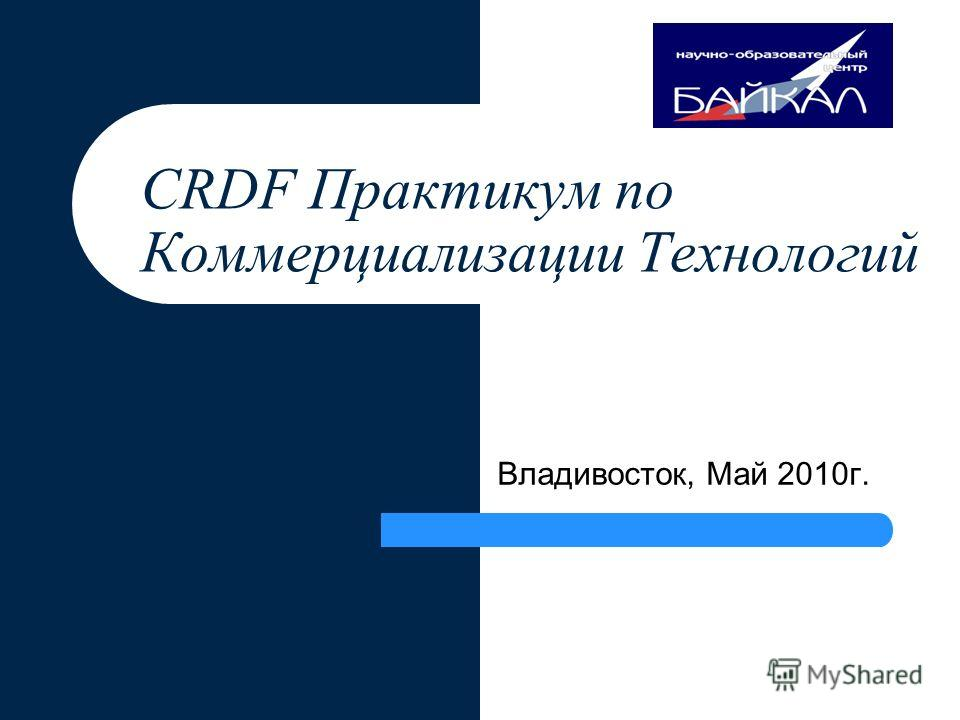 Владивосток, Май 2010г. CRDF Практикум по Коммерциализации Технологий