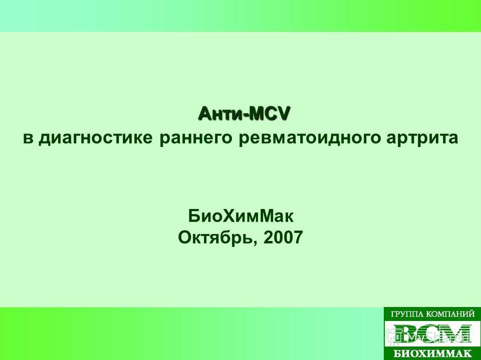 Анти-MCV Анти-MCV в диагностике раннего ревматоидного артрита БиоХимМак Октябрь, 2007