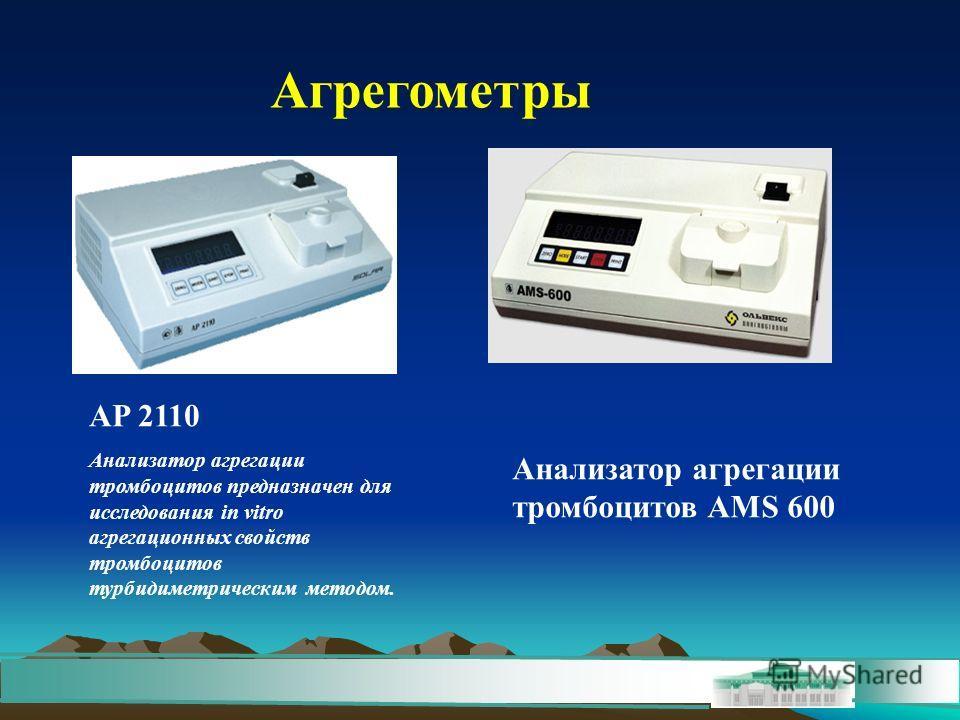 AP 2110 Анализатор агрегации тромбоцитов предназначен для исследования in vitro агрегационных свойств тромбоцитов турбидиметрическим методом. Анализатор агрегации тромбоцитов АMS 600 Агрегометры