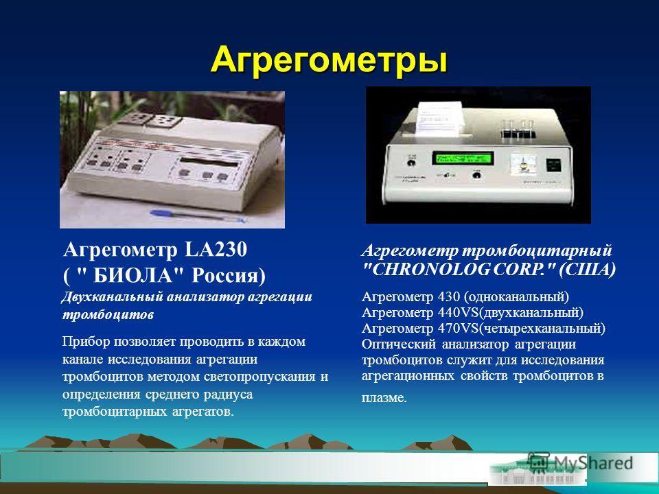 Агрегометр LA230 (