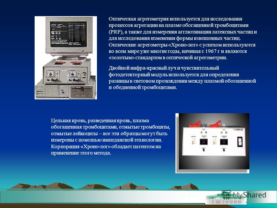 Оптическая агрегометрия используется для исследования процессов агрегации на плазме обогащенной тромбоцитами (PRP), а также для измерения агглютинации латексных частиц и для исследования изменения формы взвешенных частиц. Оптические агрегометры «Хрон