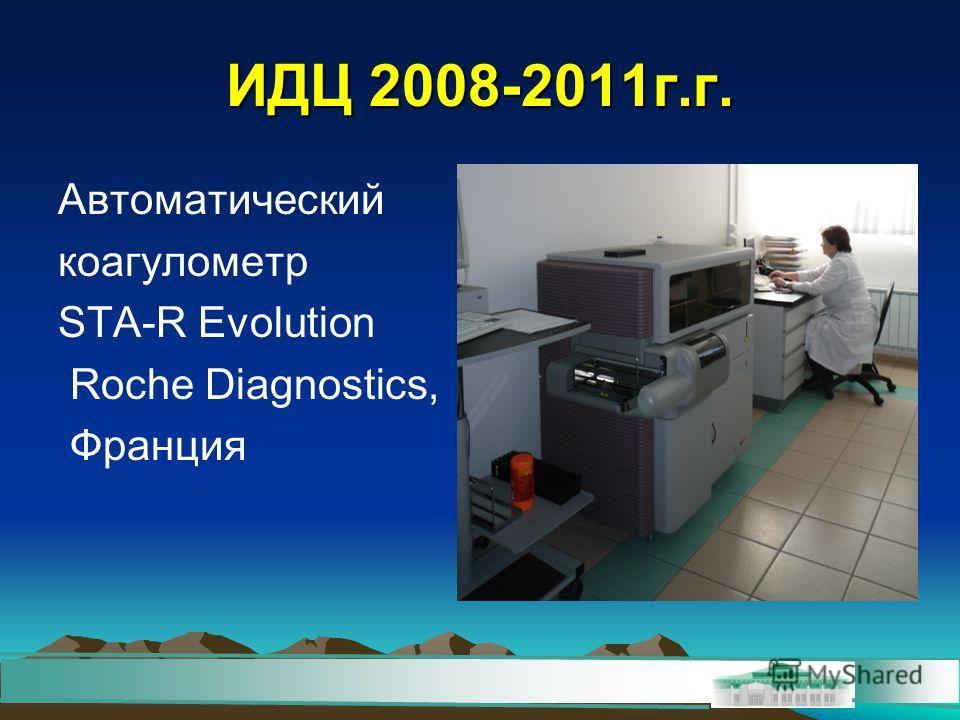 ИДЦ 2008-2011г.г. Автоматический коагулометр STA-R Evolution Roche Diagnostics, Франция