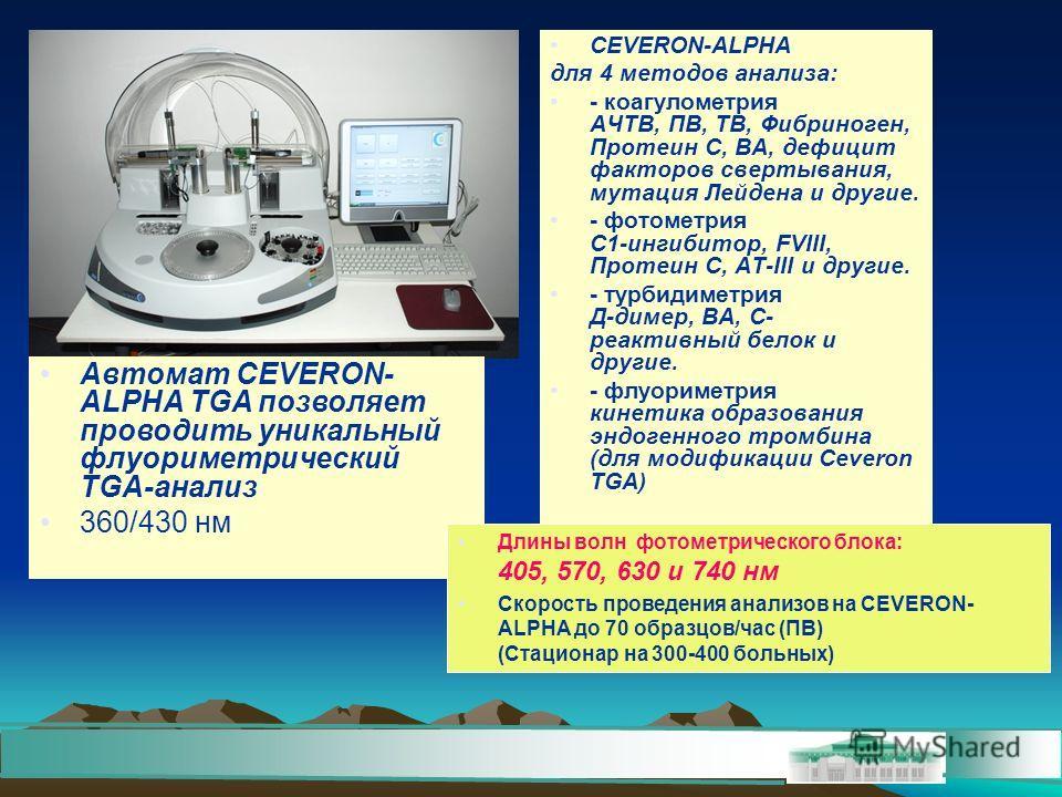 CEVERON-ALPHA для 4 методов анализа: - коагулометрия АЧТВ, ПВ, ТВ, Фибриноген, Протеин С, ВА, дефицит факторов свертывания, мутация Лейдена и другие. - фотометрия С1-ингибитор, FVIII, Протеин С, АТ-III и другие. - турбидиметрия Д-димер, ВА, С- реакти