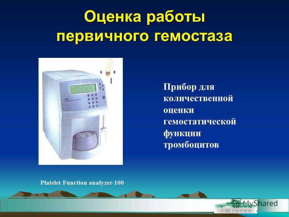 Platelet Function аnalyzer-100 Прибор для количественной оценки гемостатической функции тромбоцитов