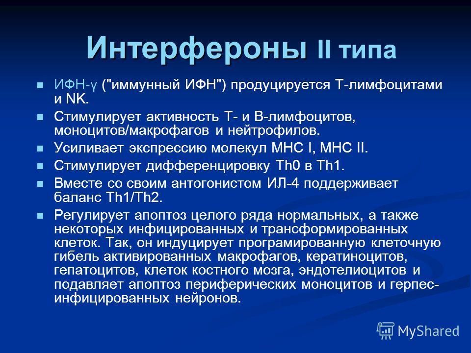 Интерфероны Интерфероны II типа ИФН-γ (