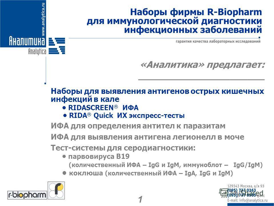 Наборы фирмы R-Biopharm для иммунологической диагностики инфекционных заболеваний «Аналитика» предлагает: ______________________ Наборы для выявления антигенов острых кишечных инфекций в кале RIDASCREEN ® ИФА RIDA ® Quick ИХ экспресс-тесты ИФА для оп