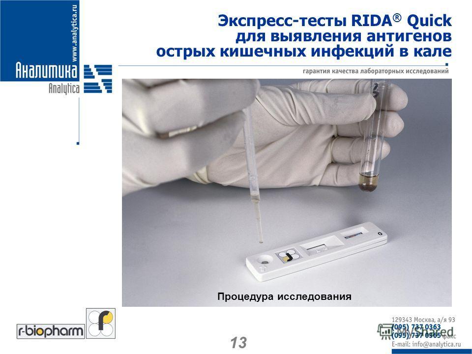 Экспресс-тесты RIDA ® Quick для выявления антигенов острых кишечных инфекций в кале Процедура исследования 13