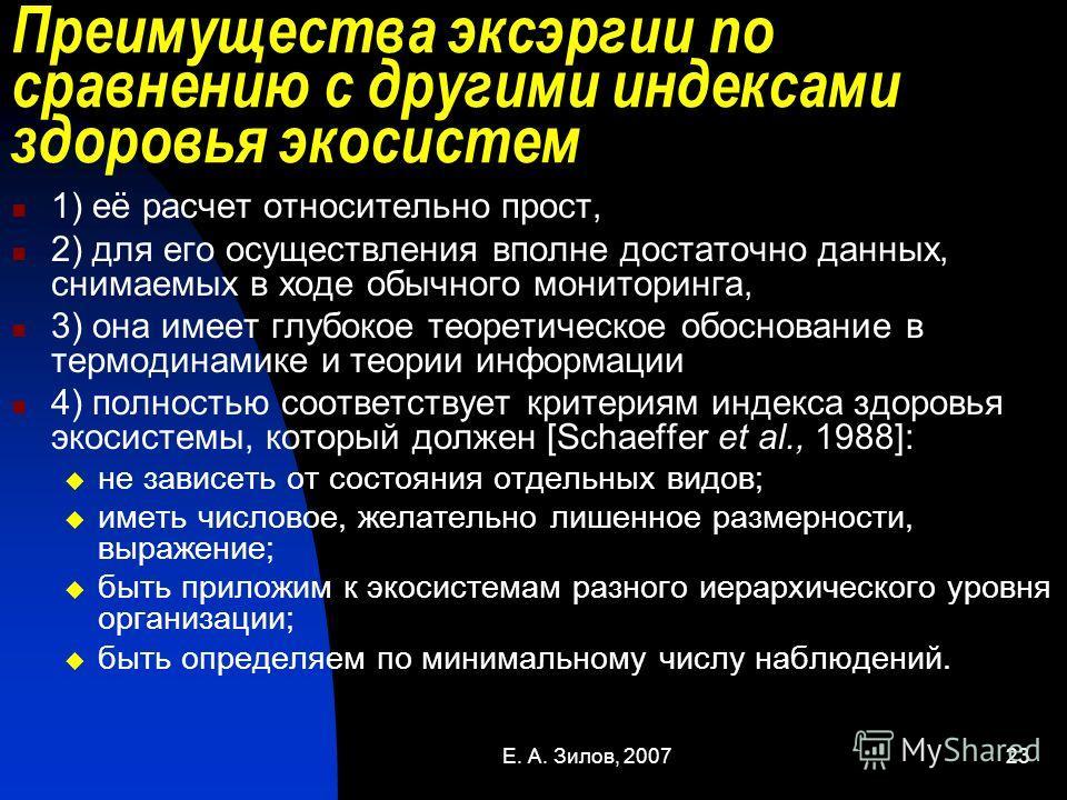 Е. А. Зилов, 200723 Преимущества эксэргии по сравнению с другими индексами здоровья экосистем 1) её расчет относительно прост, 2) для его осуществления вполне достаточно данных, снимаемых в ходе обычного мониторинга, 3) она имеет глубокое теоретическ