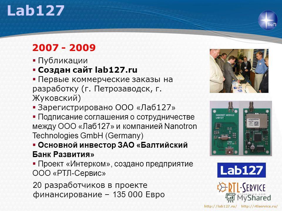 Lab127 Публикации Создан сайт lab127.ru Первые коммерческие заказы на разработку (г. Петрозаводск, г. Жуковский) Зарегистрировано ООО « Лаб127 » Подписание соглашения о сотрудничестве между ООО «Лаб127» и компанией Nanotron Technologies GmbH (Germany