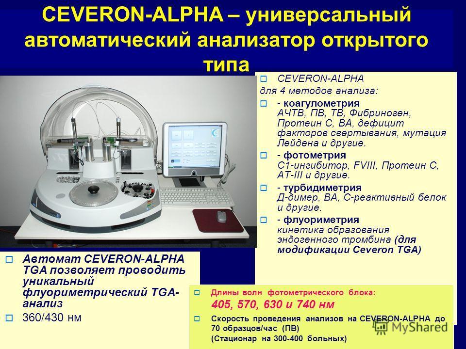 CEVERON-ALPHA – универсальный автоматический анализатор открытого типа CEVERON-ALPHA для 4 методов анализа: - коагулометрия АЧТВ, ПВ, ТВ, Фибриноген, Протеин С, ВА, дефицит факторов свертывания, мутация Лейдена и другие. - фотометрия С1-ингибитор, FV