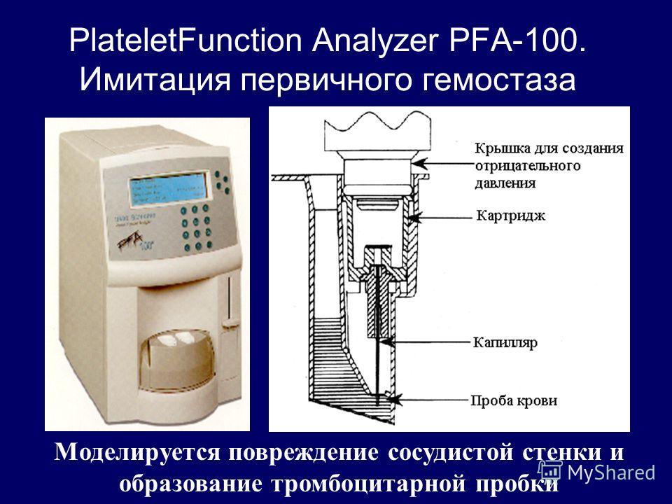 PlateletFunction Analyzer PFA-100. Имитация первичного гемостаза Моделируется повреждение сосудистой стенки и образование тромбоцитарной пробки