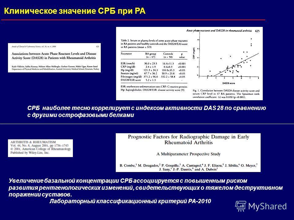 Увеличение базальной концентрации СРБ ассоциируется с повышенным риском развития рентгенологических изменений, свидетельствующих о тяжелом деструктивном поражении суставов. Лабораторный классификационный критерий РА-2010 СРБ наиболее тесно коррелируе