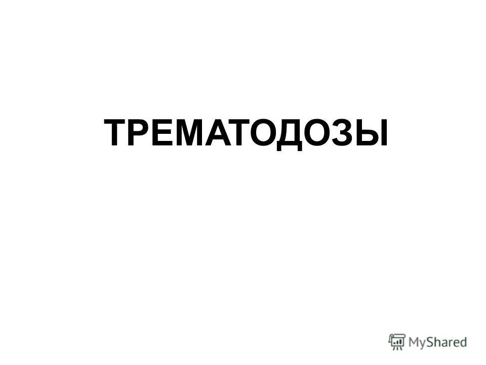 ТРЕМАТОДОЗЫ