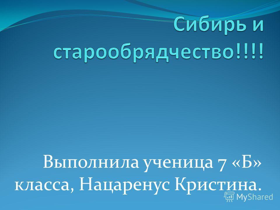 Выполнила ученица 7 «Б» класса, Нацаренус Кристина.