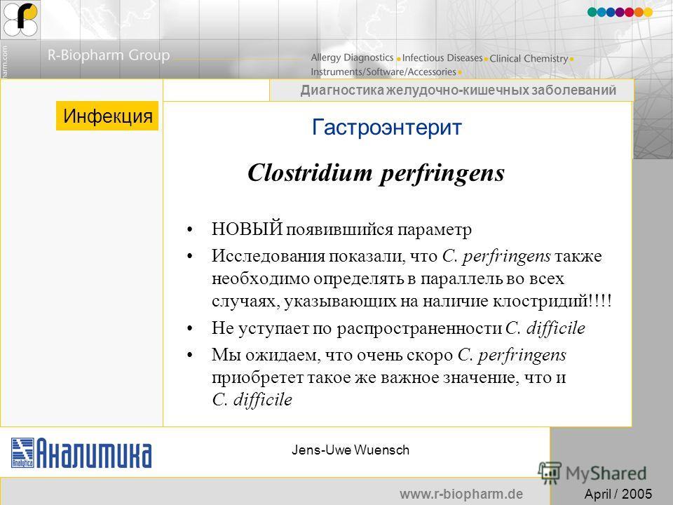 www.r-biopharm.deApril / 2005 Диагностика желудочно-кишечных заболеваний Jens-Uwe Wuensch Гастроэнтерит Инфекция Clostridium perfringens НОВЫЙ появившийся параметр Исследования показали, что С. perfringens также необходимо определять в параллель во в
