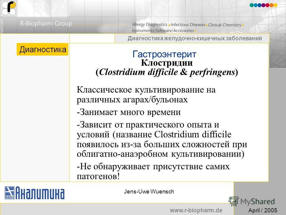 www.r-biopharm.deApril / 2005 Диагностика желудочно-кишечных заболеваний Jens-Uwe Wuensch Гастроэнтерит Диагностика Клостридии (Clostridium difficile & perfringens) Классическое культивирование на различных агарах/бульонах -Занимает много времени -За