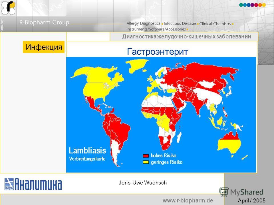 www.r-biopharm.deApril / 2005 Диагностика желудочно-кишечных заболеваний Jens-Uwe Wuensch Гастроэнтерит Инфекция