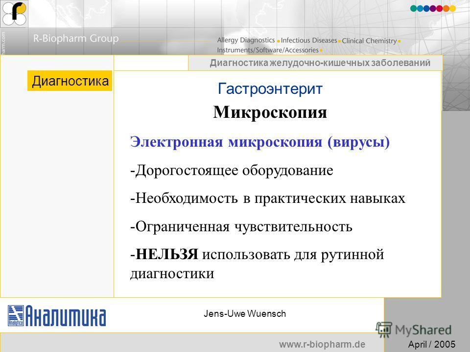 www.r-biopharm.deApril / 2005 Диагностика желудочно-кишечных заболеваний Jens-Uwe Wuensch Гастроэнтерит Диагностика Микроскопия Электронная микроскопия (вирусы) -Дорогостоящее оборудование -Необходимость в практических навыках -Ограниченная чувствите